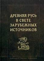 Древняя Русь в свете зарубежных источников. Мельникова Е. А.