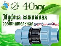 Муфта зажимная (соединительная) Ø 40 мм