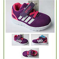Детские кроссовки для девочки ортопедические