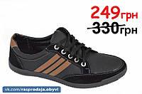 Три в одном мокасины,кроссовки,туфли стильные удобные черные