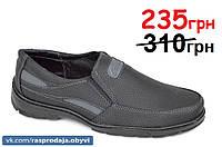 Туфли мокасины стильные удобные легкие