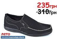 Туфли мокасины стильные летние легкие черные мужские