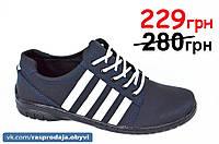 Три в одном кроссовки,мокасины,туфли стильные удобные синие нубук