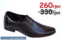 Туфли мужские классические удобные черные без шнурков