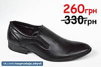 Туфли мужские классические удобные черные