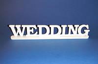 """Слово """"WEDDING"""""""