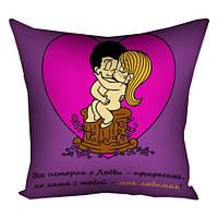 Подушка История о любви