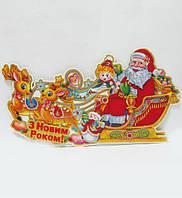 "Плакат ""Дед Мороз на санях"" Большой"