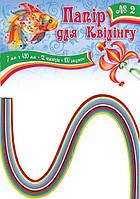 Бумага цветная для квиллинга № 2, 7мм,420 мм, 12 цветов, обложка  мелов. картон, блок бумага 120г/м2