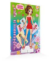 """Настольная игрушка """"Одень куклу"""" В5 ф.обложка целюл. картон полноцветный, блок мелов.бумага,   16 стр           (20 видов)"""