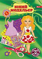 """Настольная игрушка """"Юный модельер"""" В5 ф.в наборе: бумажная кукла на подставке, комплект лекал, цветная бумага, наклейки       (6 видов)"""