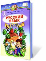 Русский язык, 2 класс (Для школ с украинским языком обучения).Самонова Е.И., Стативка В.И.,Полякова Т.М.