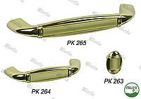 Ручки мебельные РК-263, РК-264, РК-265