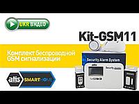 Комплект GSM сигнализации Atis Kit-GSM11