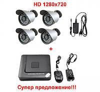 Комплект IP видеонаблюдения 4 камеры 720p NVR HD