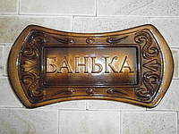 "Табличка для сауны и бани ""Банька"""