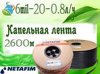 Капельная  лента STREAMLINE 6mil-20-0,8л/ч , Нетафим (Израиль)
