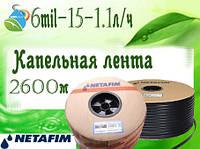 Капельная  лента STREAMLINE 6mil-15-1.1 л/ч , Нетафим (Израиль)