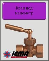 Кран под манометр PN 16 ICMA ВВ  t-140°С