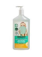 """Эко гель для мытья посуды с органическим лимоном GREEN CLEAN LEMON """"Organic People"""""""