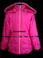 Ветровка для девочек ТМ Веселиил, Украина