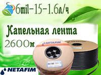 Капельная  лента STREAMLINE 6mil-15-1.6 л/ч , Нетафим (Израиль)