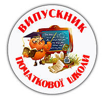 """Значок """"Выпускник начальной школы"""""""