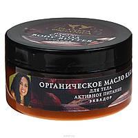 Органическое масло Какао активное питание, Planeta Organica, 100 мл