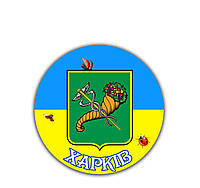 """Значок """"Города Украины"""""""