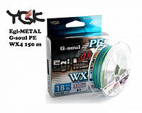 Шнур плетеный YGK G-Soul EGI Metal #0.6/12 lb 150m