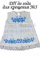 Платье детское под вышивку бисером или нитками (до года)