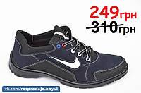 Кроссовки Nike найк реплика мокасины туфли мужские темно синие