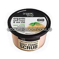 Скраб для тела « Тростниковый сахар » Organic Shop, 250 мл