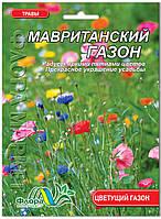"""Семена - """"Мавританский газон"""" (Цветочно-травяное покрытие) 20г"""