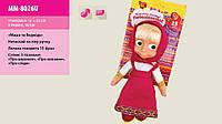 "Кукла муз ""Маша"" MM-8026U (MM-8026) УКР. чип на 15 фраз+3 песни, на планшете, 30см, разобр."