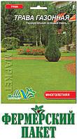 Семена - Трава газонная (Фермерский пакет)  20г