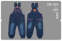 Полукомбинезон джинсовый для девочки ПК109 тм Бемби