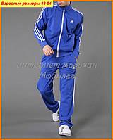 Спортивные костюмы мужские Adidas в Днепропетровске и по всей Украине