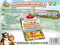 Плакат электронный Маленький полиглот. SR2000B