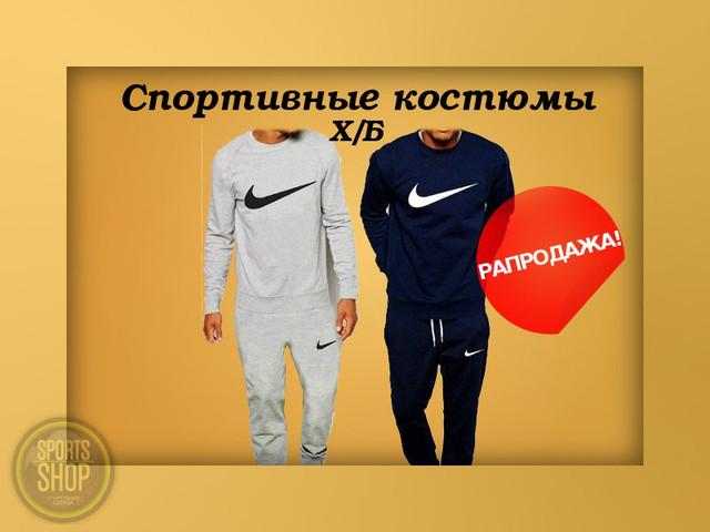 Костюмы спортивные ХБ