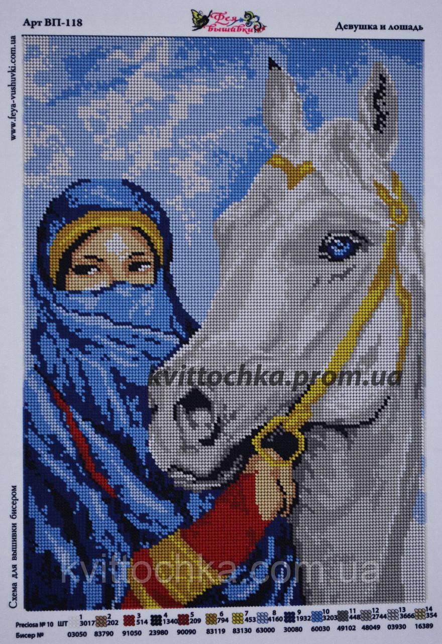 Схема вышивки крестом Девушка и лошадь : Онлайн-мастерская 61