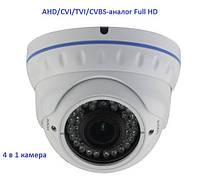 Камера вариофокальная  4 в 1 AHD/CVI/TVI/CVBS-аналог Full HD 1080P