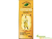 Гель-Бальзам Ревматин Cустагин. При ревматизме, болях в суставах, невралгиях, воспалениях и растяжениях мышц.