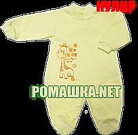 Человечек для новорожденного р. 68 тонкий ткань КУЛИР 100% хлопок ТМ Алекс 3045 Желтый