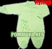 Человечек для новорожденного р. 80 тонкий ткань КУЛИР 100% хлопок ТМ Алекс 3045 Зеленый