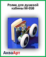 Ролик для душевой кабины M-05B 19;20;23;26;28мм