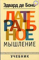 """""""Латеральное мышление. Учебник."""" Эдвард де Боно"""