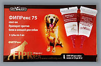 Фипрекс 75 спот - он L  для собак 20 - 40 кг.