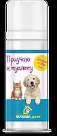 Умный спрей Лучший Друг Приучаю к туалету для собак и кошек 100мл