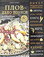 Плов - дело тонкое. Восточный пир с Хакимом Ганиевым, 978-5-699-82836-4